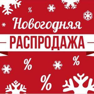 Новогодняя распродажа от магазина Швейный МИР
