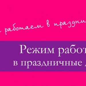 Режим работы БЦ Ямской в праздничные дни