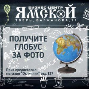 К ДОСКЕ В ЯМСКОЙ! Фотоконкурс.