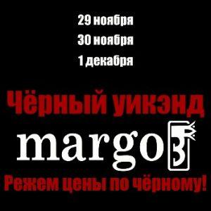 ЧЕРНЫЙ УИКЕНД от MARGO